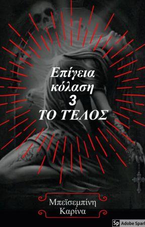 Επίγεια κόλαση #3 ΤΟ ΤΈΛΟΣ by karinabeisembini