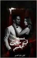 في  سجن الجحيم by manel_ala