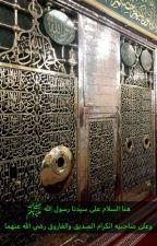 Les salutation et les prière envoyé sur le prophète salla Allahu aleyhi wa salam by SirataalHamid