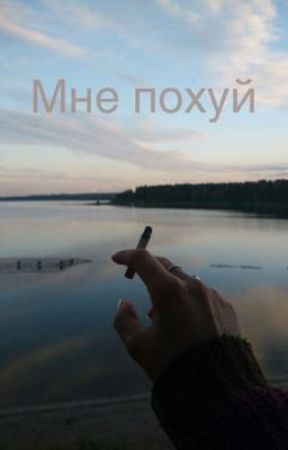 Мне похуй. by Bona-Sk