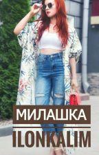 Милашка  by Ilonkalim