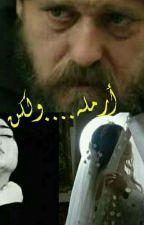 ارمله ــــ ولكن  by Almasa_aa