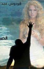#الضياع by FrdosElSined