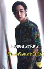 Badboy Series : รัก...หรือแค่หวั่นไหว End by sms_jt