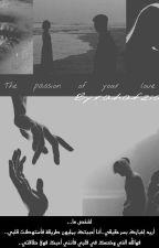 شغف حبك _The passion of your love by RahafQutishat