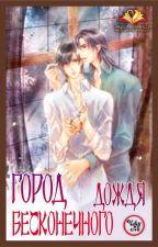 Город Бесконечного Дождя by books_translation