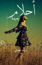 أحلام بعيده  by ManarRefaat640