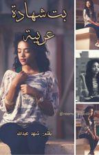 شهادة عربية by reema_albodiry