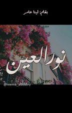 نور العين by reema_albodiry