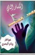 انكسار ناي  by Weaam-AlBasry
