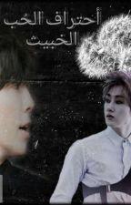 أحتراف الحب الخبيث جزء الثاني  by sosohyuk