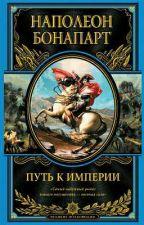 Путь к Империи (Наполеон I Бонапарт) by user52621751