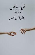 قلبي نبض!  by AAAA_iiii