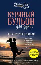 Куриный бульон для души: 101 история о любви by rururu1105