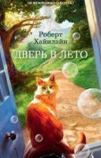 Дверь в лето by user23831558