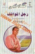 رجل المواقف - روبرتا لي - دار النحاس ( كاملة ) by user87993673