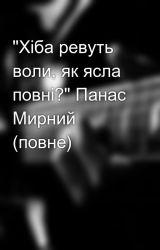 """""""Хiба ревуть воли, як ясла повнi?"""" Панас Мирний (повне) by OlyaBoyko6"""