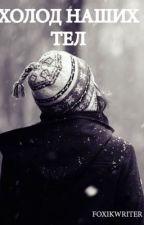 Холод наших тел by FoxikWriter