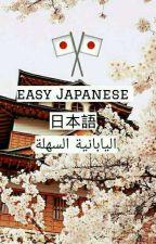 اللغة اليابانية السهلة  by choi_najah