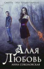 Алая Любовь by AnnSokolovskaya