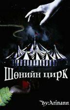 Шөнийн цирк by Arinann