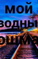 Мой Сводный Кошмар  by user85962130