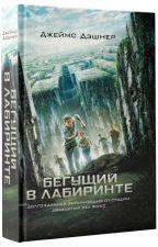Бегущий В Лабиринте by Belokrului-angel