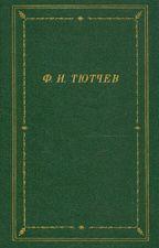 Федор Тютчев Лирика by Lina20052002