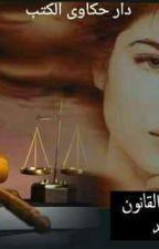 عشقتك فوق القانون by ManarRefaat640