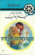 فيلم وحب - شارلوت لامب  by user87993673