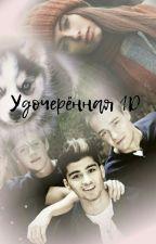 Удочеренная  1D by _Sofa_Orland_