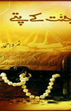 Jannat kay pattay by Mustufa8698