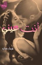 انت عينى by Amirt_El_Hekayat
