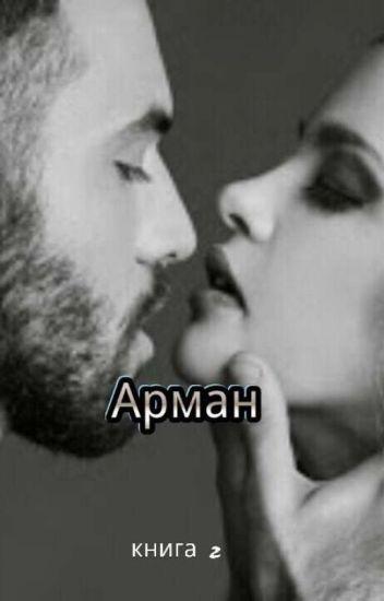 """Арман..... """" + 21 """" книга 2"""