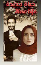 حياة جديده//New Life by Ahd_hassan