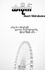 သံလိုက္ by AkariShirakawa
