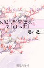 Nữ Phối BOSS Nghịch Tập Kích Kế Hoạch by ShinatsuRB