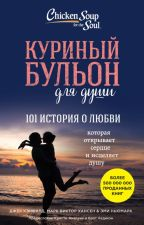 Куриный бульон для души. 101 история о любви by kimi_ki