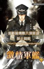 Trừng phạt quân phục hệ liệt --- Phong Lộng by onorine