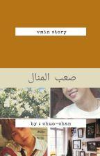صعب المنال vmin by yoonkook_wife