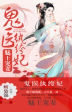 Bewitching Prince Spoils His Wife: Genius Doctor Unscrupulous Consort by Akira-chan7