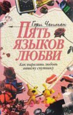 Пять языков любви by ludmila3269