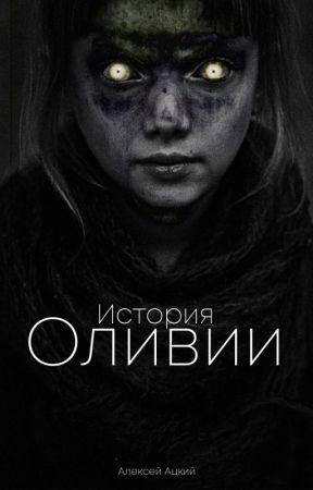 История Оливии by mrSlink