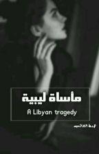 مأساة ليبية by Heba_Elayb