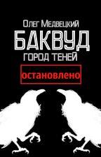 Баквуд: Город Теней. I ОСТАНОВЛЕНО I by Oleg-MedvetSKY