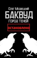 Баквуд: Город Теней by Oleg-MedvetSKY