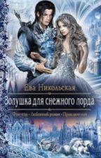 Золушка для снежного лорда by Vvlasovaa