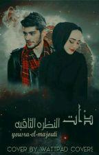 ذات النظرة الثاقبة || Z.M || by yousra-el-majouti