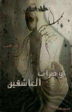 """""""وخزات العاشقين"""" .. بقلمي /علياء شعبان . by AlyaaShaban"""