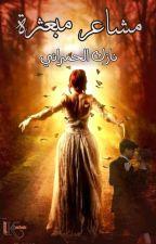 مشاعر مبعثره by nazak123